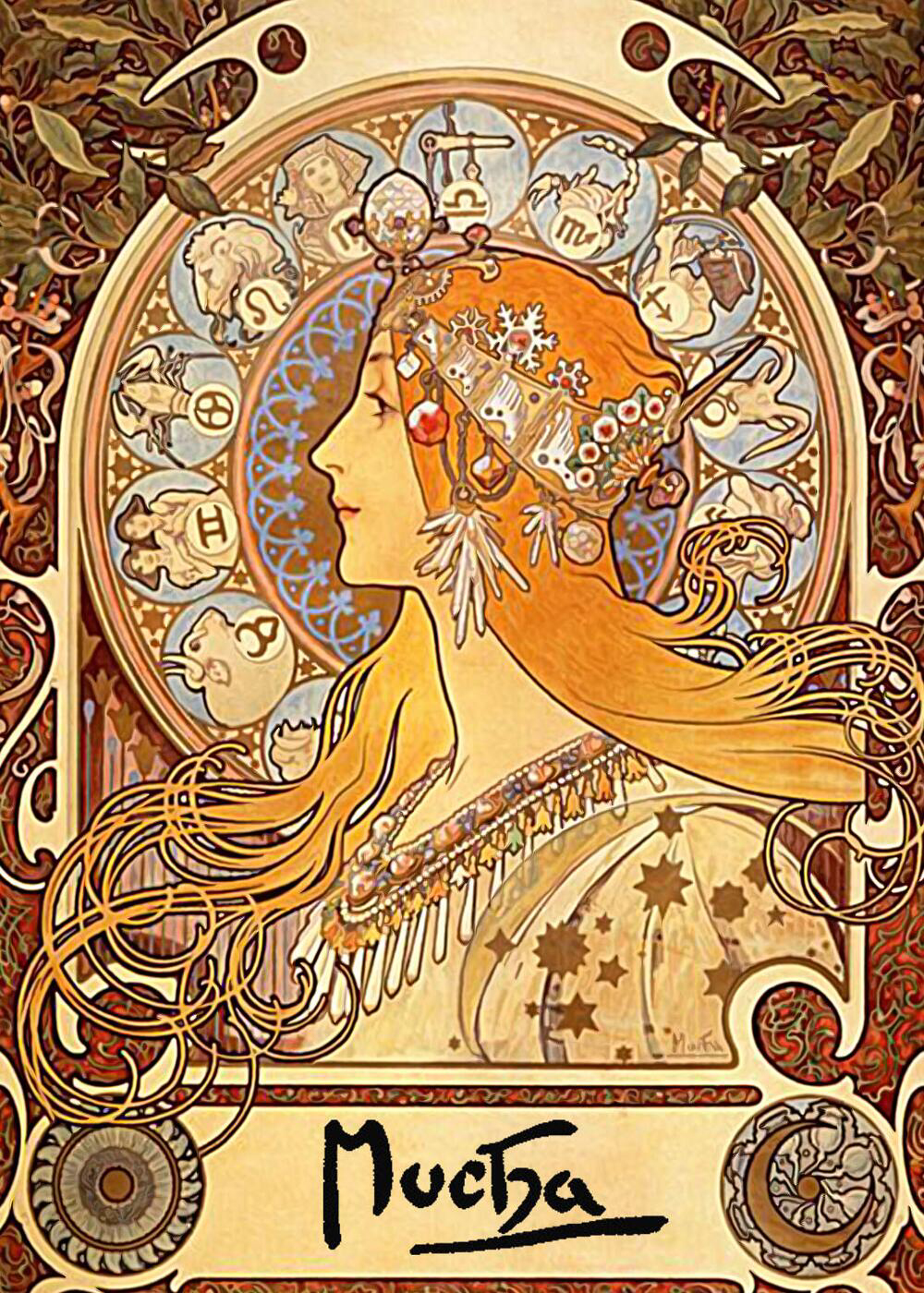 undefined - Alfons Mucha